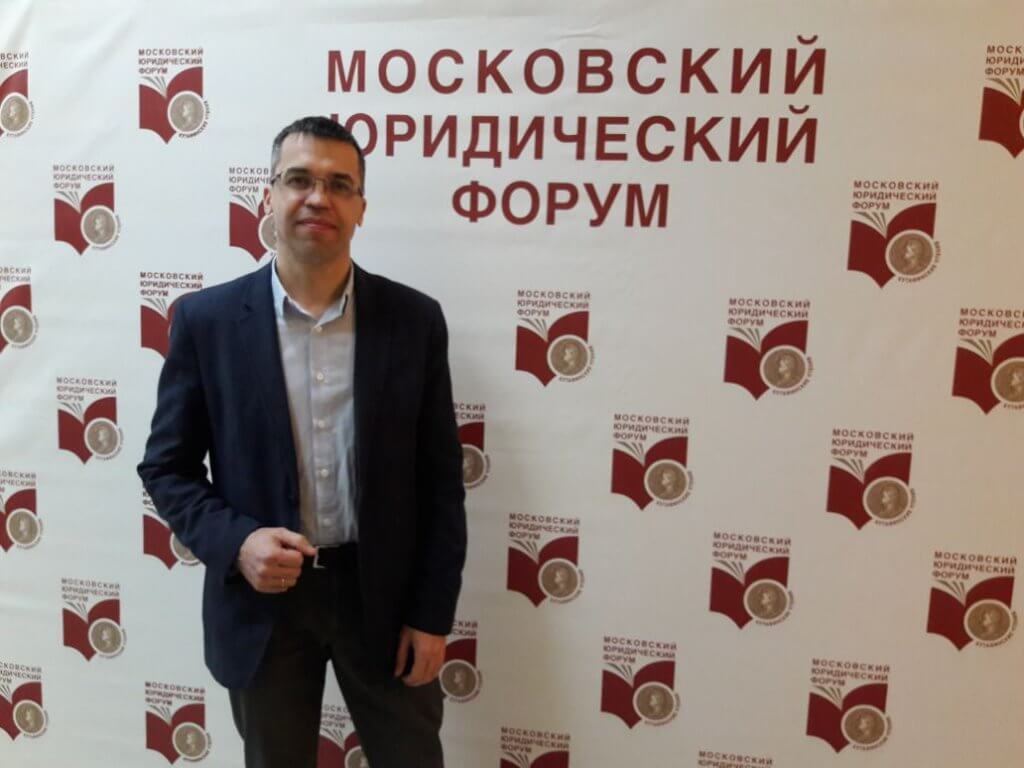 Адвокат Евгений Абраменко принял участие в V Московском юридическом форуме.