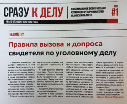 """Статьи адвоката Евгения Абраменко опубликовали в газете """"Сразу к делу"""""""