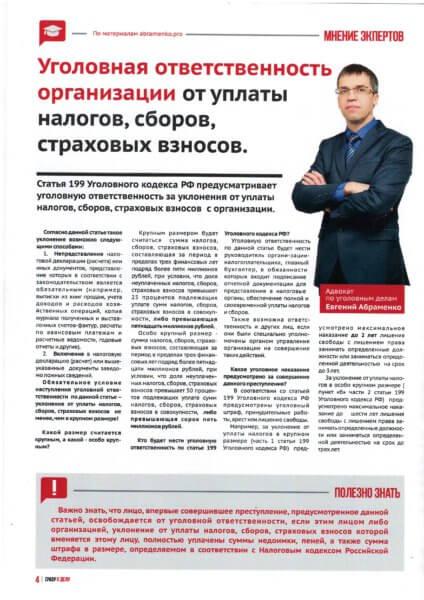 Статья адвоката Евгения Абраменко опубликована в газете