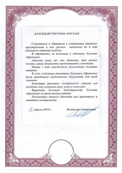 Владислав Старостин